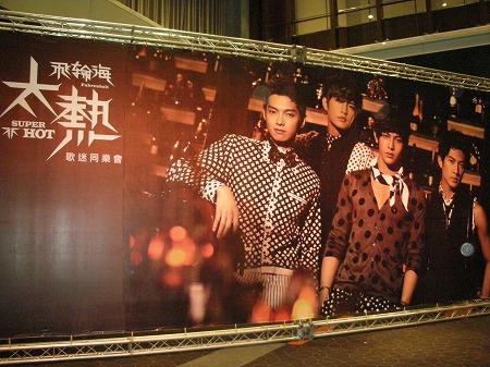 飛輪海10月4日歌迷同楽会@高雄