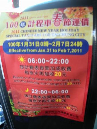 春節の台湾のタクシー料金