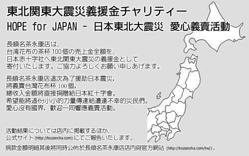 東北関東大震災チャリティポスター