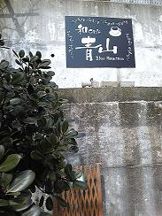 和cafe青山1
