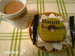 バウムクーヘン抹茶