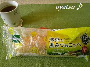 抹茶と黒蜜のコッペ1