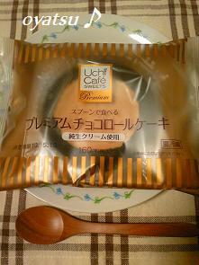 プレミアムチョコレートケーキ