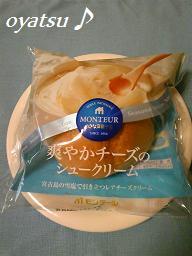 爽やかチーズのシュークリーム