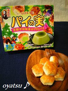 京都宇治抹茶のプリンパイ