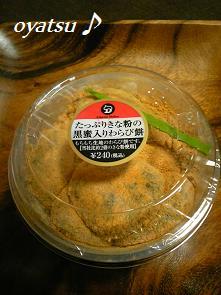 たっぷりきな粉の黒蜜入りわらび餅