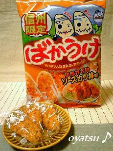 ばかうけソースカツ丼味