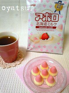 アポロ北海道ミルク