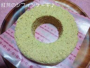 紅茶のシフォンケーキ1