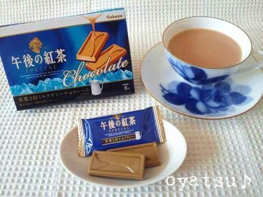 午後の紅茶ミルクティーチョコレート