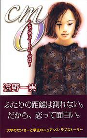 cm0_book1017