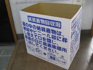 紙資源回収箱