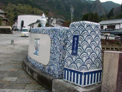 鍋島藩窯変橋
