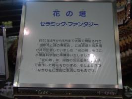 自治体セミナー 水環境博物館(花の塔説明))