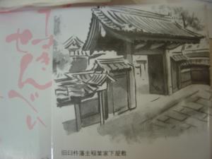 臼杵 屋敷