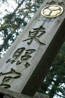 20051001_toshogu1.jpg