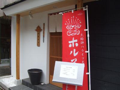 恵比寿ナイトクラブ ハライソ
