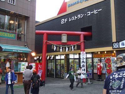 富士登山 小御岳神社入口