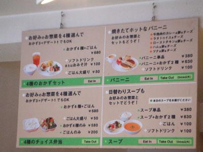 デリ&カフェ EACHIESZ(イーチーズ) メニュー