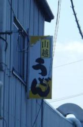 kagawa_DSCF0101.jpg