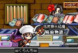 maple20080812e.jpg
