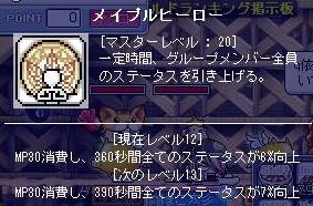 ms20080930c.jpg