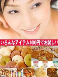 ヘルシーダイエットフードがどれでも送料込みで¥1,048円