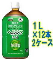 花王ヘルシア緑茶1L(1000ml)×12本×2ケース