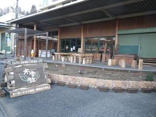 木香館入口