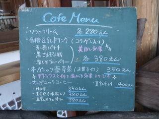 木香館のカフェのメニュー