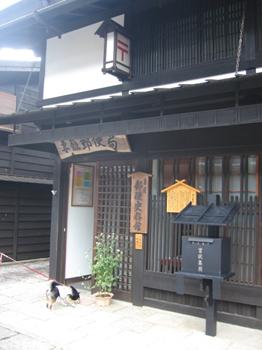 tsumago-post.jpg