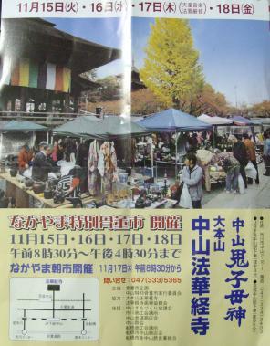 なかやま特別骨董市開催 11月15日・16日・17日・18日 中山法華経寺