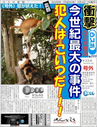 decojiro-20091227-215737.jpg