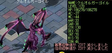 ダイモニオンまとめ3-3