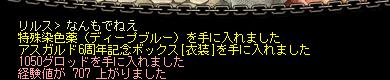 しせ・・ry2