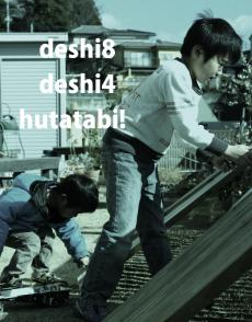 deshi.jpg