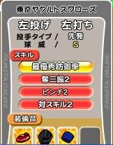 石川覚醒2