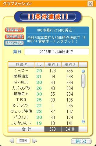 2009y12m02d_002125593.jpg