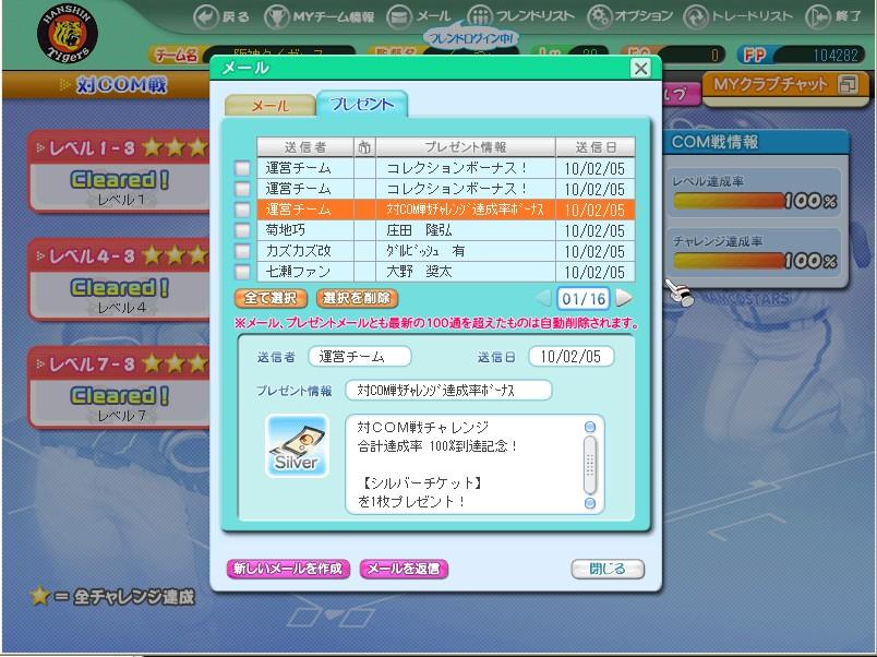 2010y02m05d_234926937.jpg