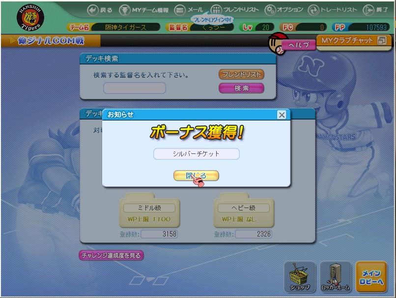 2010y02m12d_230504078.jpg