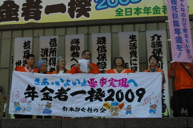 2009年の一揆