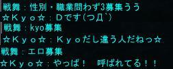Kyo募集