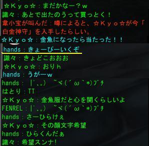 きょーぴー4