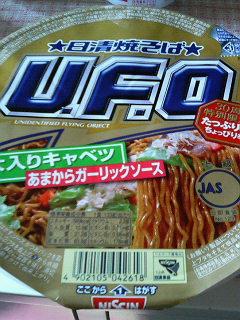 限定UFO
