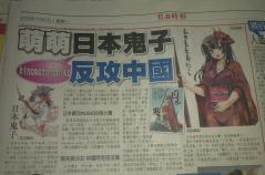 台湾の新聞にて