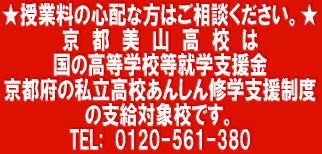 京都美山高校は国と府の支援金の対象校です.jpg