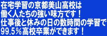 京都美山高校は働く人の強い味方です.jpg