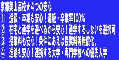 京都美山高校4つの安心.jpg
