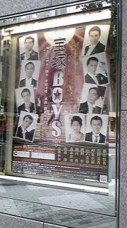 「宝塚ボーイズ」ポスター。@シアタークリエ