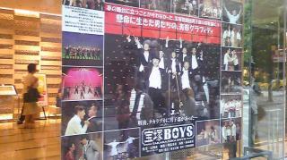 終演後シアタークリエ前。宝塚ボーイズ公演写真パネル。